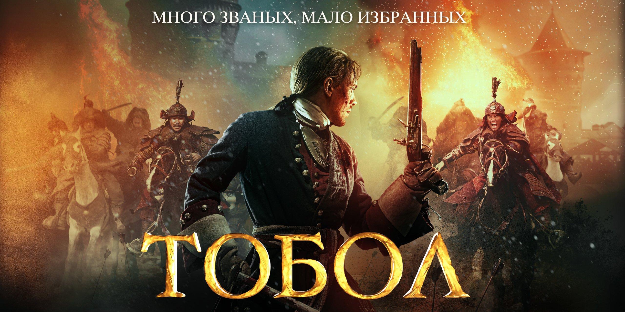 Tobol Film